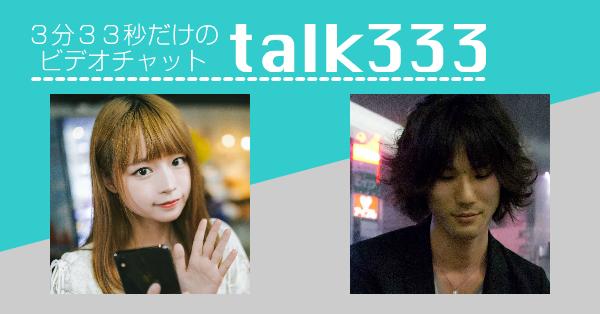 talk333 | 3分33秒だけのビデオチャット